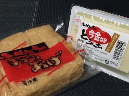 おいしい豆腐